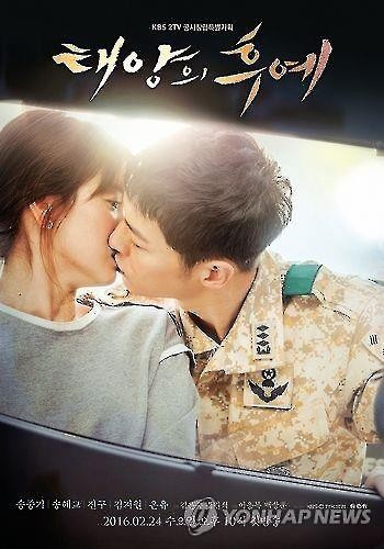"KBS 2TV's ""Descendants of the Sun."" (Yonhap)"