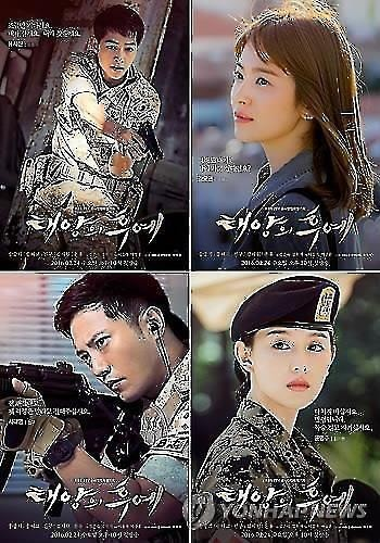"Posters of KBS 2TV's ""Descendants of the Sun""(Yonhap)"