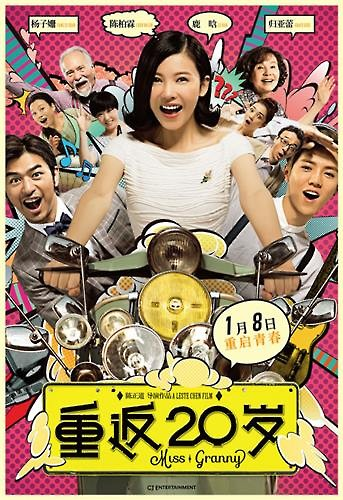 """A poster of """"20 Once Again,"""" the Chinese remake of the South Korean hit film """"Miss Granny."""" This photo was provided by CJ E&M. (Yonhap)"""