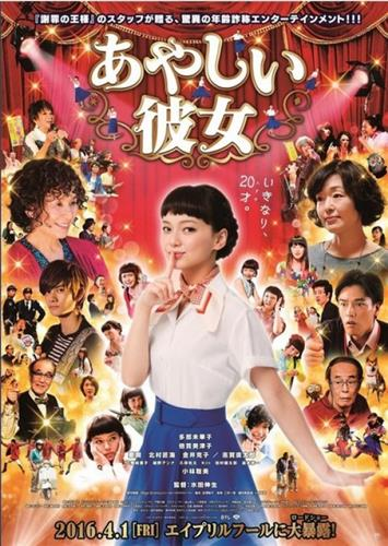 """▲A poster for the Japanese remake of the South Korean hit film """"Miss Granny."""" This photo was provided by CJ E&M. (Yonhap)▲"""