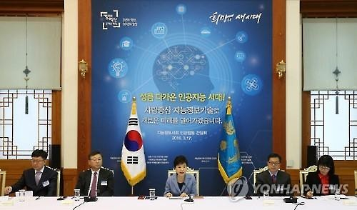 President Park Geun-hye presides over a government-civilian meeting on artificial intelligence at her office of Cheong Wa Dae on March 17, 2016. (Yonhap)