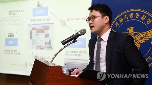 A police officer announces the shutdown of a server used by South Korea's largest porn site, Soranet, at the Seoul Metropolitan Police Agency on April 7, 2016. (Yonhap)