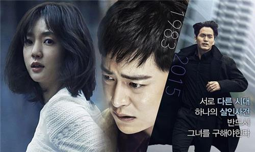 """The official promotional movie poster for the Korean film """"Time Renegades"""" (Yonhap)"""