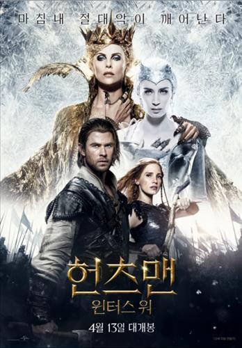 """The official poster of the Hollywood fantasy film """"The Huntsman: Winter's War"""" (Yonhap)"""