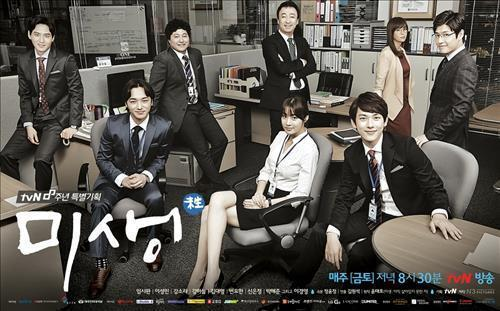 "The official poster for the tvN series ""Misaeng."" (Yonhap)"