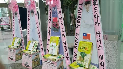 """Bags of """"starmi,"""" or piles of charity rice dedicated by fans to support their stars, are stacked in the lobby of SBS headquarters in Seoul on June 15, 2016. The starmi is from the fan clubs from Taiwan and China for actor Yoon Kyun-sang. (Yonhap)"""