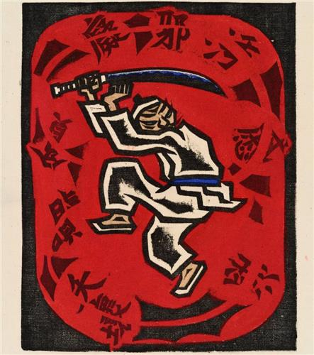 """""""Sword Song"""" By Oh Yoon, woodblock print and color painting (Yonhap)"""