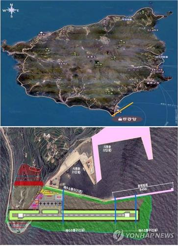 The blueprint of Ulleung Airport (Yonhap)