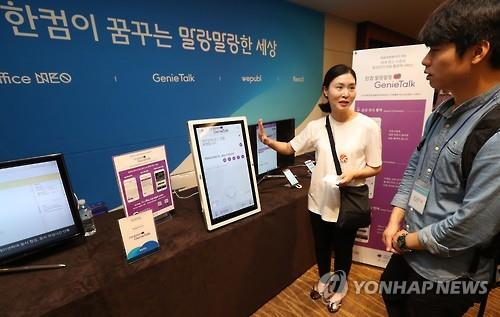 A Hancom Inc. employee introduces the company's voice recognition interpretation app during an event to promote its future strategy in Jeju on July 15, 2016. (Yonhap)