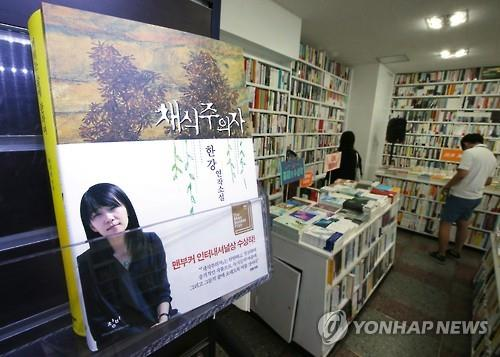"Han Kang's ""The Vegetarian"" is on display in a local bookstore in Seoul on May 21, 2016. (Yonhap)"