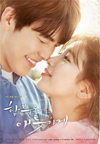 """A poster for """"Uncontrollably Fond"""" (Yonhap)"""