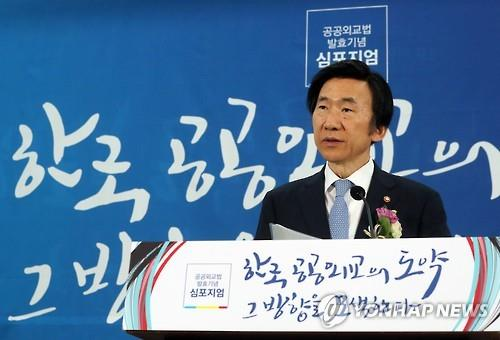 Foreign Minister Yun Byung-se stresses the importance of public diplomacy at a symposium in Seoul on Aug. 3, 2016. (Yonhap)