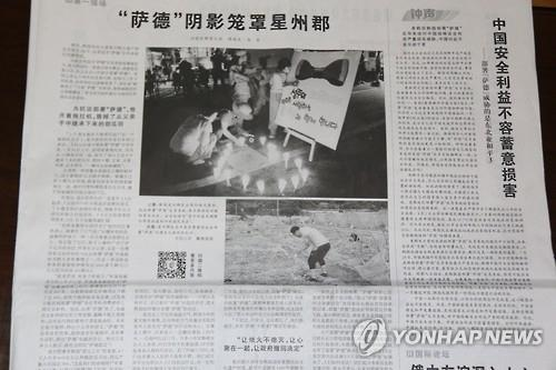 This photo, taken on Aug. 3, 2016, shows the third page of the People's Daily, the official mouthpiece of the ruling Communist Party, carrying articles on the planned deployment of an advanced U.S. antimissile system to the peninsula. (Yonhap)