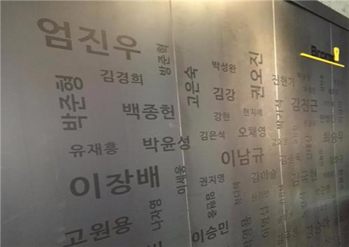 Names of the creditors who joined a peer-to-peer lending to Bronx are written on a wall of its Seonneung branch (Courtesy of 8Percent).