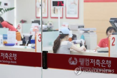 This picture dated on July 11, 2016, shows a customer visiting a bank window at a local savings bank in Seoul. (Yonhap)