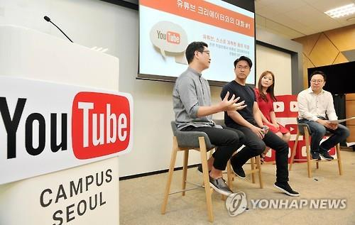 Creators participate in a YouTube event in Seoul on Aug. 30, 2016. (Courtesy of YouTube)