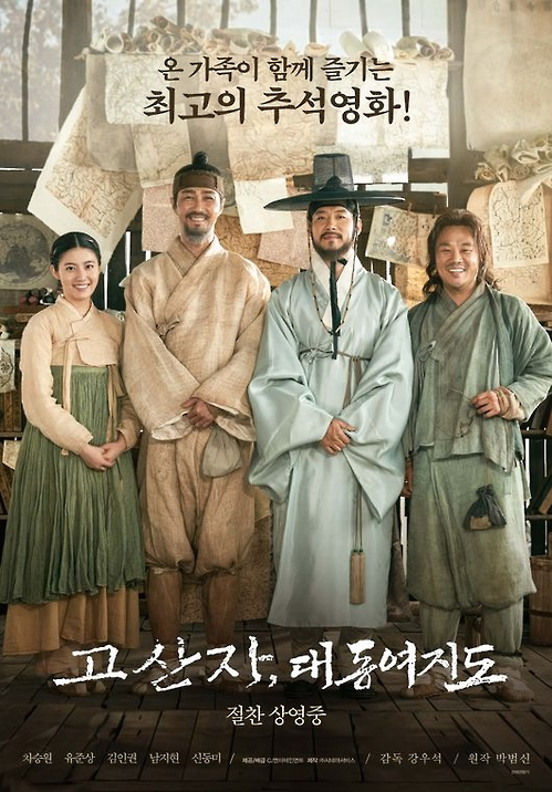 "A promotional poster of the Korean film ""The Map Against the World"" (Yonhap)"