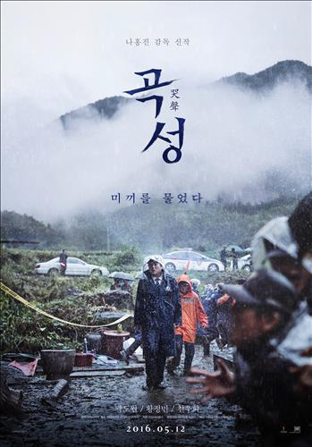"The official poster of the Korean film ""The Wailing."" (Yonhap)"