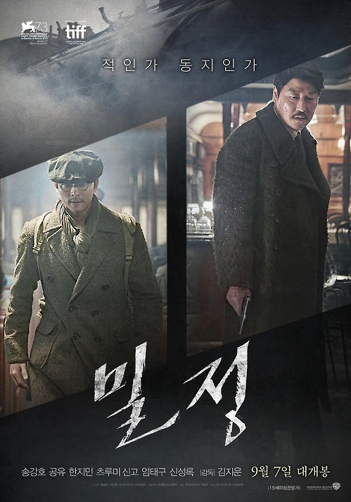 """The official poster of the Korean film """"The Age of Shadows."""" (Yonhap)"""