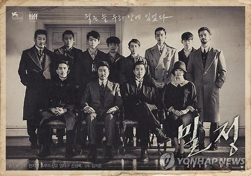 """A poster for the film """"The Age of Shadows"""" provided by Warner Bros. Korea. (Yonhap)"""