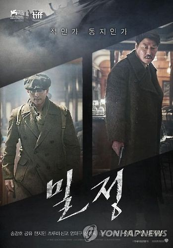 """This undated photo shows a poster promoting South Korea's espionage film """"The Age of Shadows."""" (Yonhap)"""