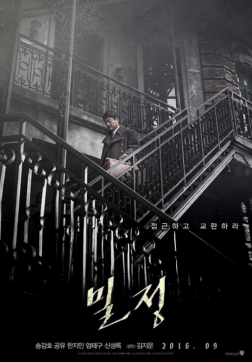 """The official poster of """"The Age of Shadows"""" (Yonhap)"""