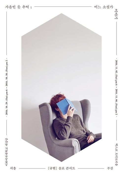 Kyuhyun's solo concert poster provided by S.M. Entertainment. (Yonhap)