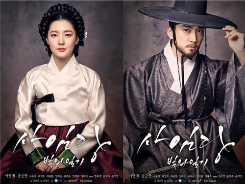 """Poster images of Lee Young-Ae (L) and Song Seung-heon (R) for the drama, """"Saimdang, Memoir of Colors,"""" provided by its cooperative production companies, Creative Leaders Group8 Inc and Empere Entertainment. (Yonhap)"""