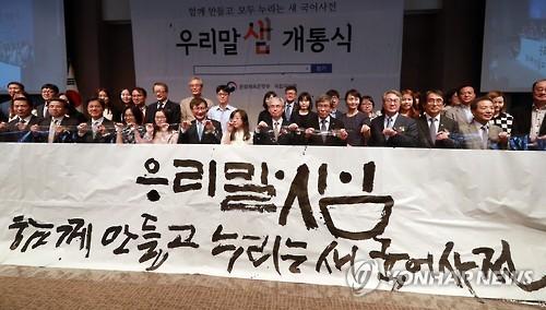 Urimalsaem, O Novo Dicionário Coreano Online