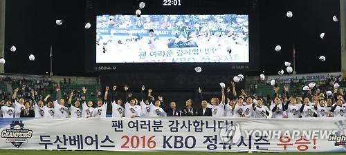 The Doosan Bears celebrate clinching the Korea Baseball Organization pennant on Sept. 22, 2016, at Jamsil Stadium in Seoul. (Yonhap)