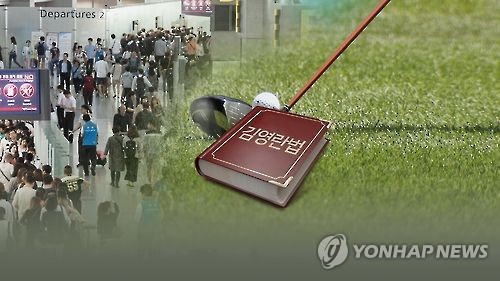 This graphic, provided by Yonhap News TV, shows a golf club and a law book. (Yonhap)