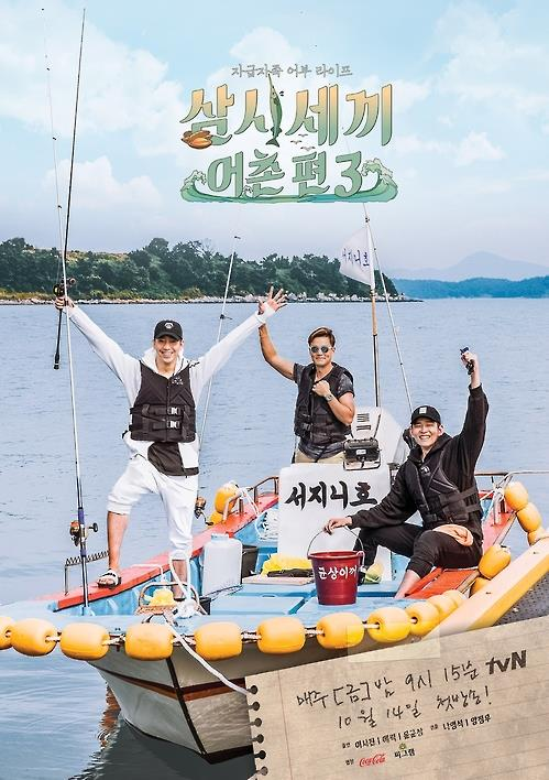 """A poster for Season 3 of """"Three Meals a Day: Fishing Village"""" provided by CJ E&M. (Yonhap)"""