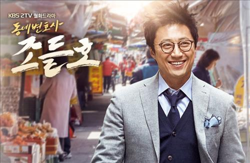 "A poster for the KBS legal drama ""My Lawyer, Mr. Jo"" (Yonhap)"