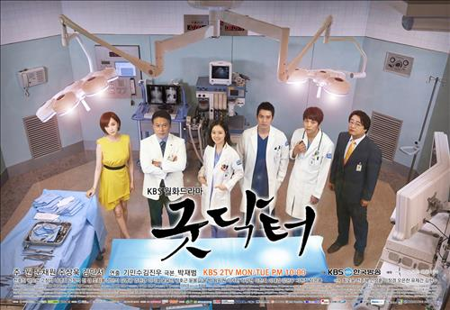 "A poster for the KBS series ""Good Doctor"" (Yonhap)"