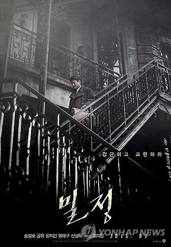 "The official poster of ""The Age of Shadows"" by director Kim Jee-woon. (Yonhap)"