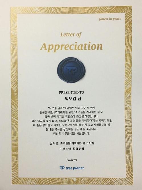 Fãs De Park Bo-Gum Fazem Doações No Fim De &Quot;Love In The Moonlight&Quot;