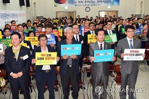 Advocates of South Korea's nuke armament pose for a photo during a gathering in Changwon, South Gyeongsang Province, some 400 kilometers southeast of Seoul, on Oct. 12, 2016. (Yonhap)