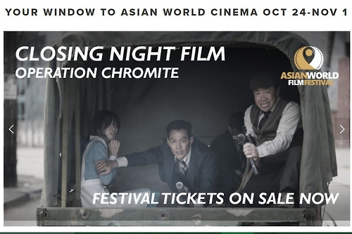 "This image from the ""Asian World Film Festival"" official website shows a scene from ""Operation Chromite,"" which will be the closing night film on Nov. 1 at the Arclight Theater in Culver City. (Yonhap)"