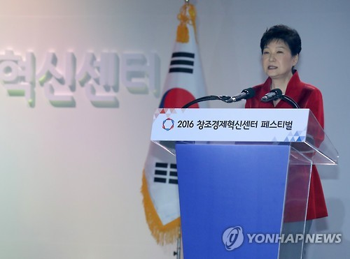 President Park Geun-hye speaks at an event on the creative economy in Seoul in August 2016. (Yonhap file photo)