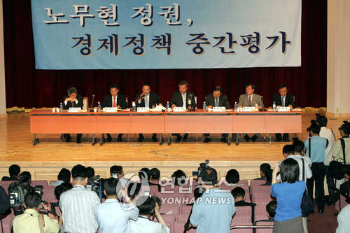 A public debate on the Roh Moo-hyun government's economic policy in Seoul in June 2005. (Yonhap file photo)