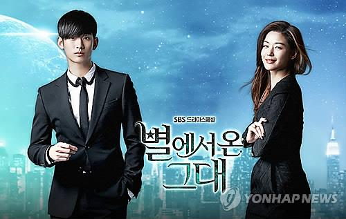 """The official poster of MBC's hit romantic television series """"My Love from the Star"""" (Yonhap)"""