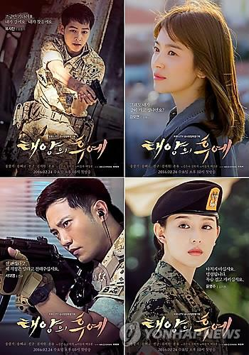 """The official poster set of KBS' hit romantic television series """"Descendants of the Sun"""" (Yonhap)"""