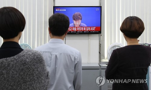 Members of the Democratic Party watche President Park Geun-hye's speech on TV from their office in Seoul on Nov. 4, 2016 (Yonhap)