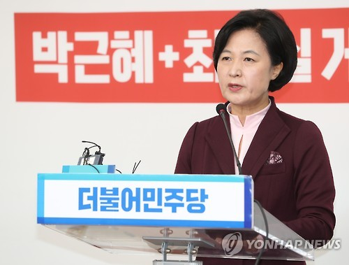 Choo Mi-ae, the leader of the main opposition Democratic Party, speaks during a press conference at the National Assembly in Seoul on Nov. 4, 2016. (Yonhap)