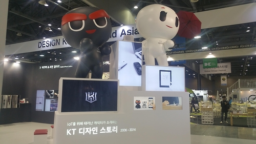KT Corp. shows off services using Internet of Things technology at Design Korea 2016 at KINTEX in Goyang, north of Seoul, on Nov. 11, 2016. (Yonhap)