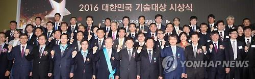 "Winners of an awards ceremony held on the sidelines of ""Korea R&D 2016"" pose for a photo at the Convention and Exhibition Center (COEX) in southern Seoul on Nov. 17, 2016. (Yonhap)"