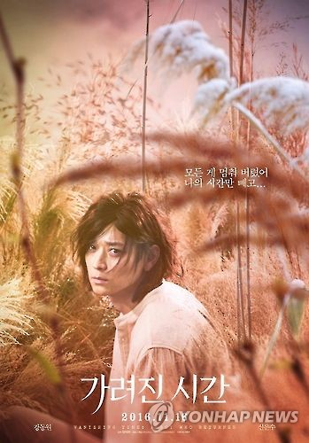 "This image shows a poster for the movie ""Vanishing Time."" (Yonhap)"