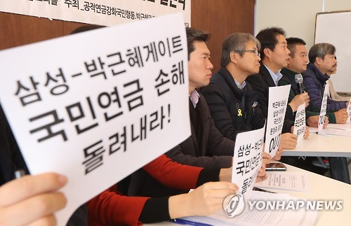 In this photo, taken on Dec. 1, 2016, a group of civic activists announce a plan to file a damage suit against the state-run pension program and Samsung Electronics vice chairman Lee Jae-yong over an alleged corruption case, in which the National Pension Service allegedly helped Samsung merge two of its subsidiaries in an attempt to solidify Lee's control over Samsung Group. (Yonhap)