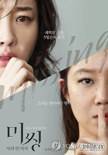 """This image shows the official poster for """"Missing."""" (Yonhap)"""