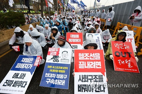 This file photo, taken on Dec. 21, 2016, shows members of the Korean Confederation of Trade Unions staging a protest rally in front of the FKI headquarters in Seoul, demanding the immediate resignation of President Park Geun-hye, and a prosecution investigation and arrest of FKI officials and chief executives of its member firms on corruption charges. (Yonhap)
